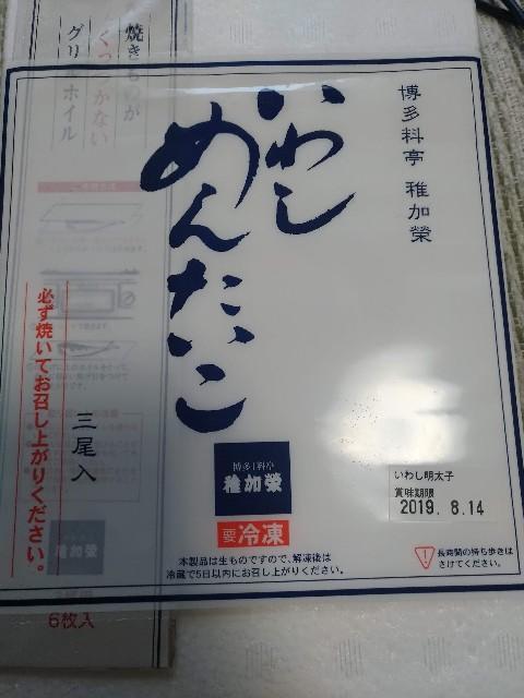 f:id:HKT1989:20190724131325j:plain