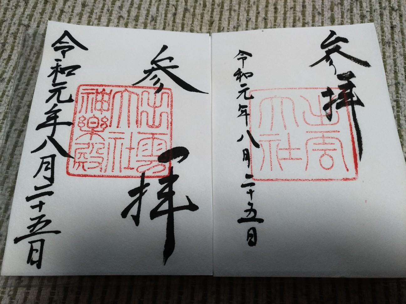 f:id:HKT1989:20190827120827j:plain
