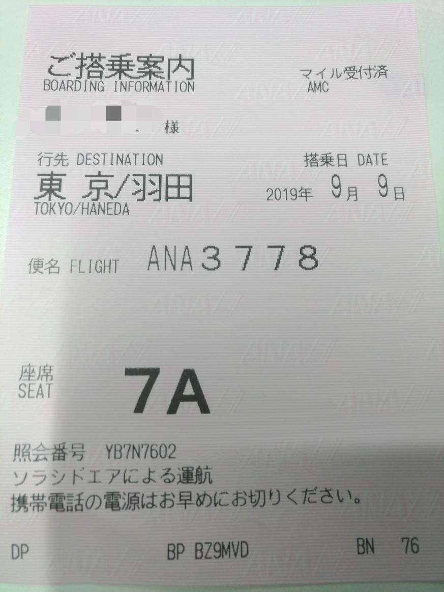 f:id:HKT1989:20190914095802j:plain