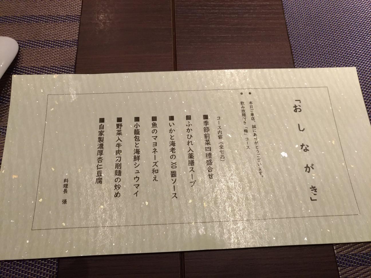 f:id:HKT1989:20191226093300j:plain