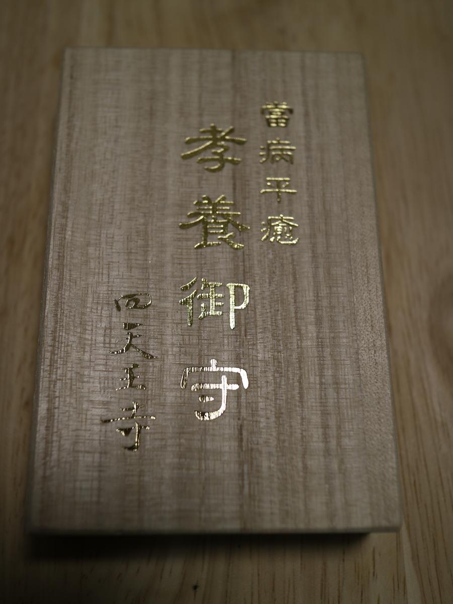 f:id:HKT1989:20200307232504j:plain