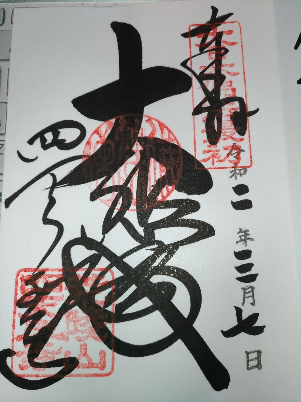 f:id:HKT1989:20200309071252j:image