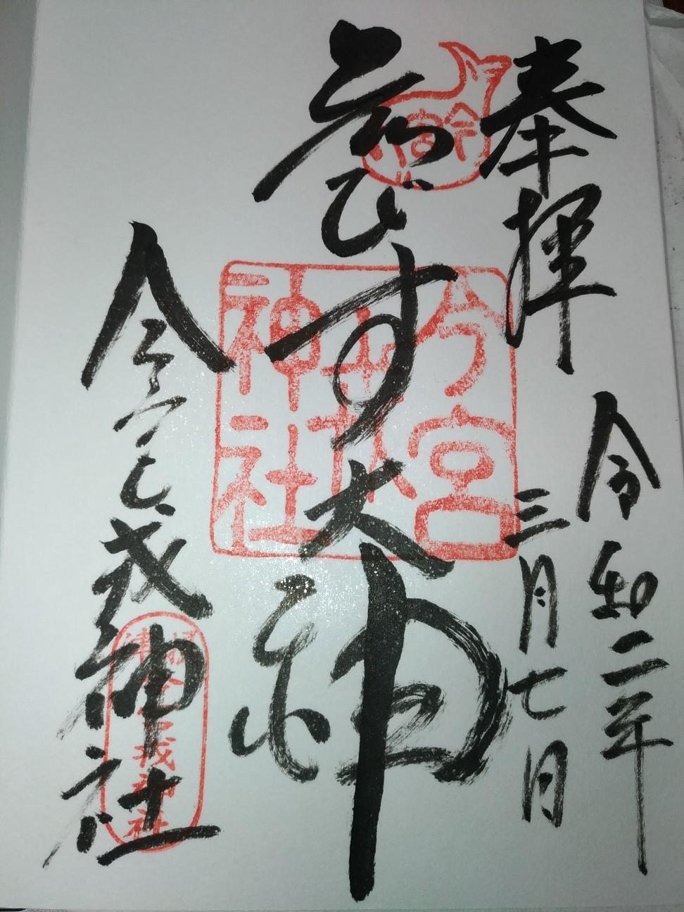 f:id:HKT1989:20200309071310j:image