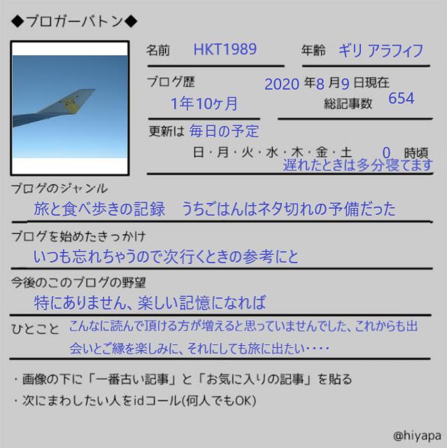 f:id:HKT1989:20200809114102p:plain
