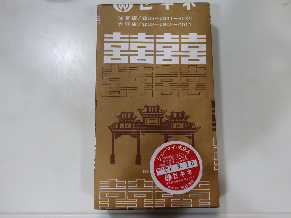 f:id:HKT1989:20200923134907j:plain