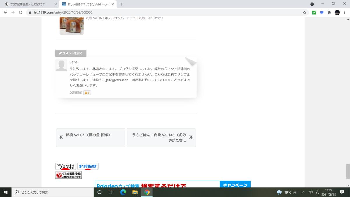 f:id:HKT1989:20210815110923p:plain