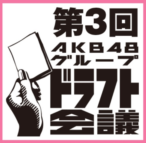 f:id:HKT_48:20180121214028j:plain