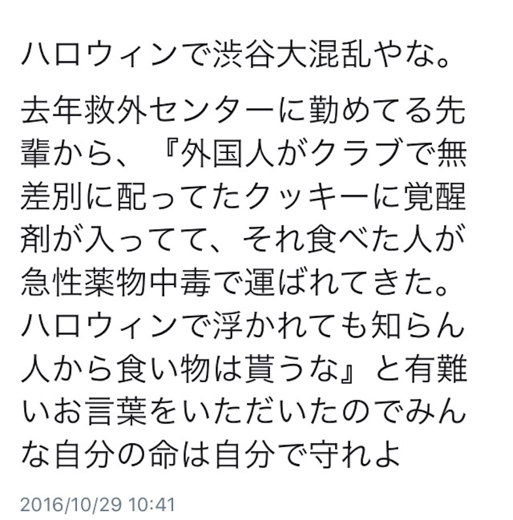 f:id:HKtaiyaki:20161031153450j:image