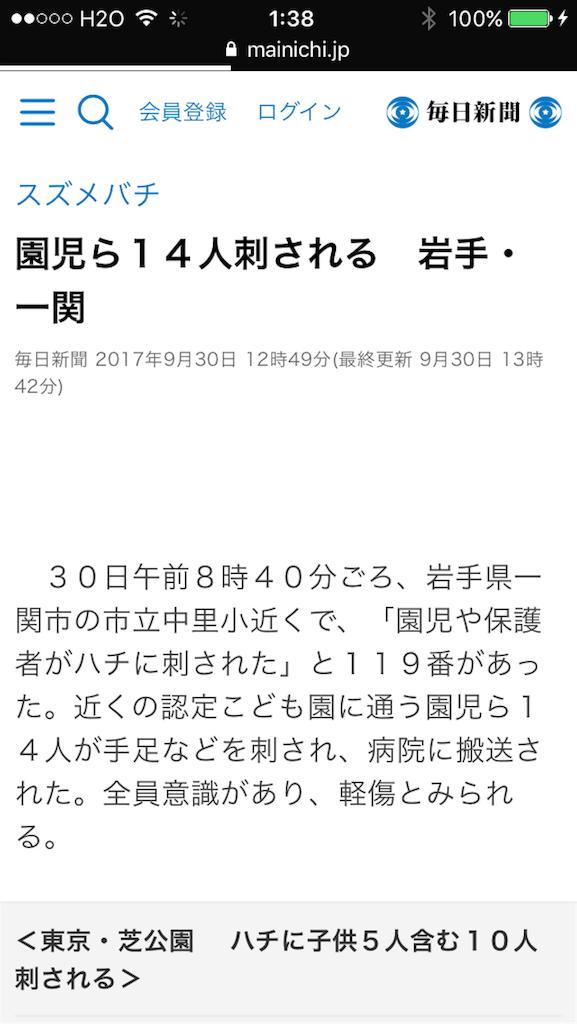 f:id:HKtaiyaki:20170930143927p:image