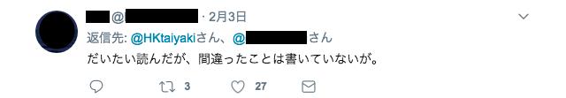 f:id:HKtaiyaki:20180205135513p:plain