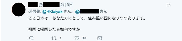 f:id:HKtaiyaki:20180205135527p:plain