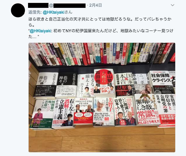 f:id:HKtaiyaki:20180205135606p:plain