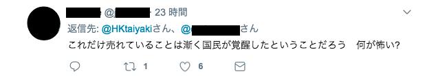 f:id:HKtaiyaki:20180205135625p:plain