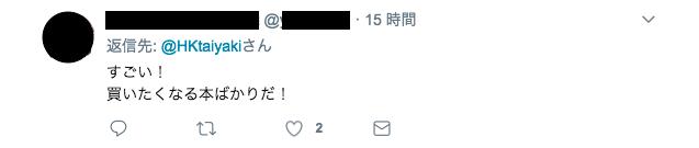 f:id:HKtaiyaki:20180205135640p:plain