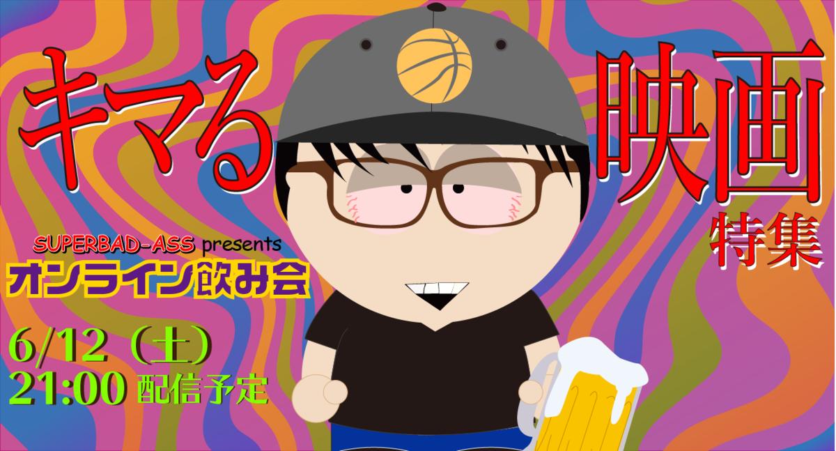 f:id:HKtaiyaki:20210612013732p:plain