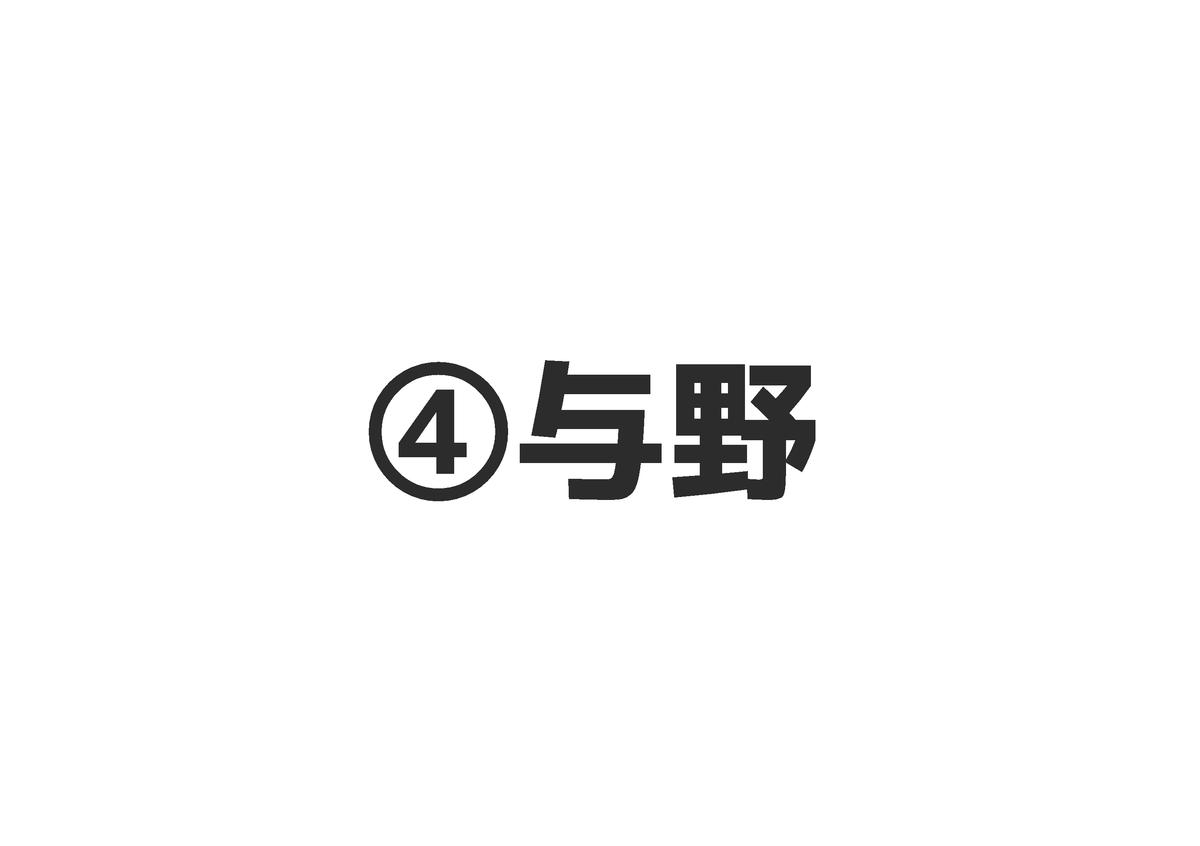 f:id:HOSHIIMO:20200518182838p:plain
