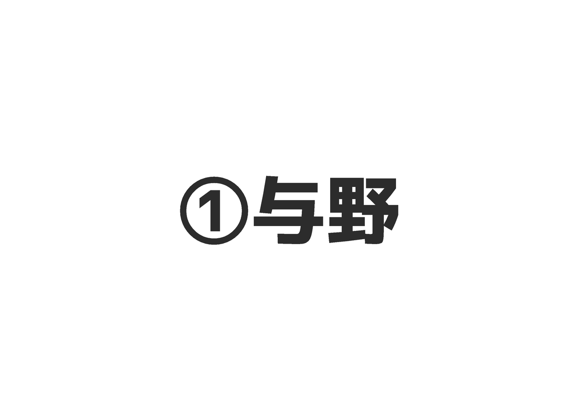 f:id:HOSHIIMO:20200518183127p:plain