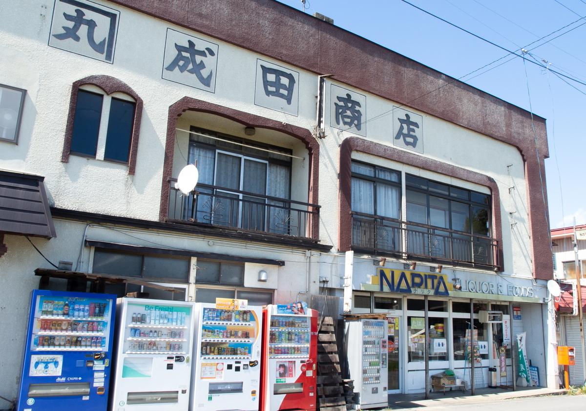 f:id:HOSHIIMO:20200526155423j:plain
