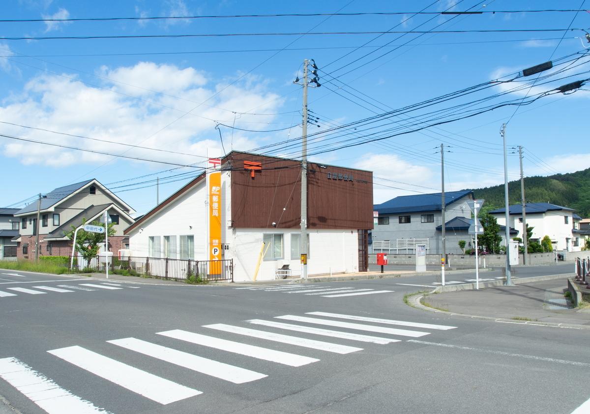 f:id:HOSHIIMO:20200608230919j:plain