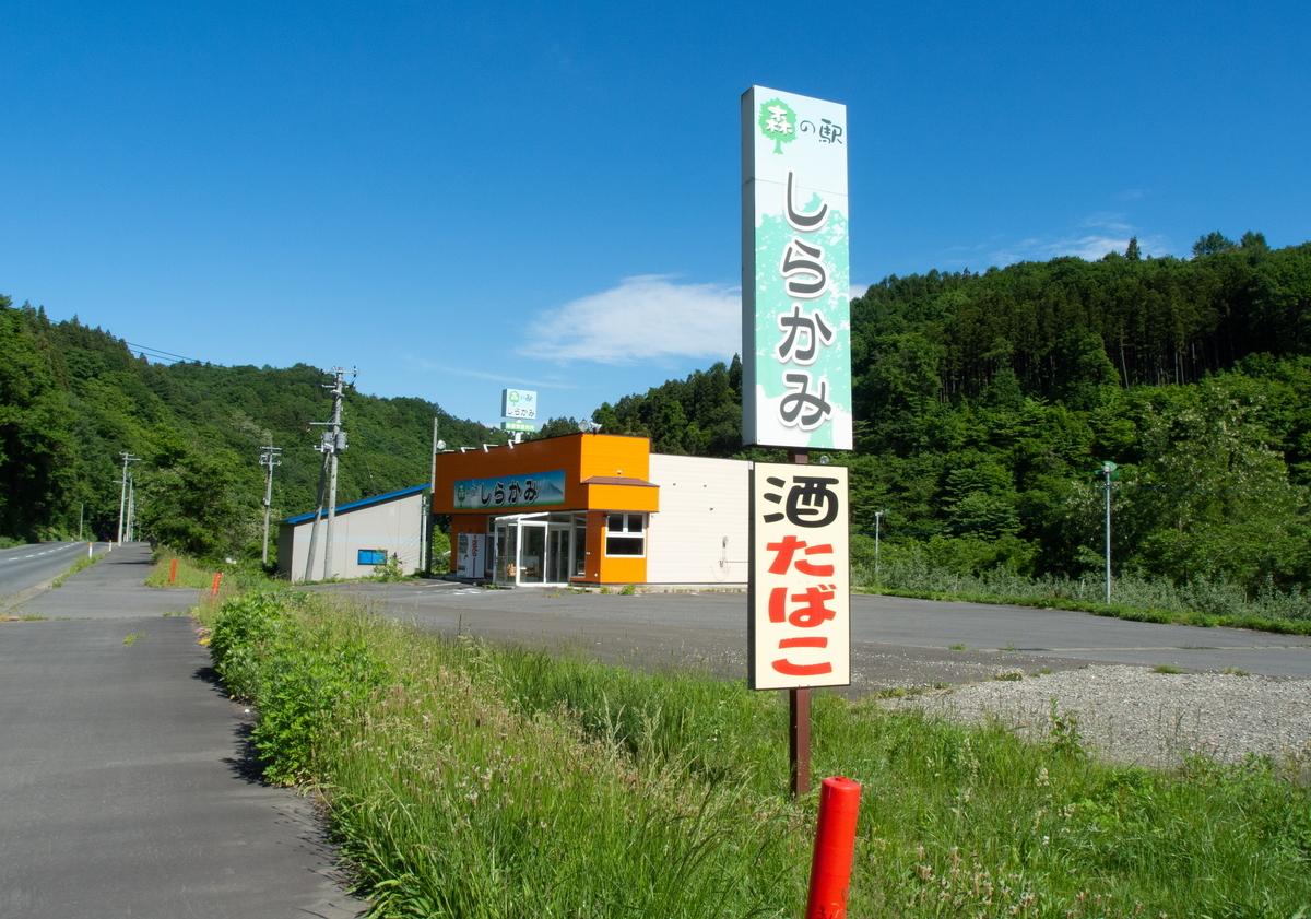 f:id:HOSHIIMO:20200609001718j:plain
