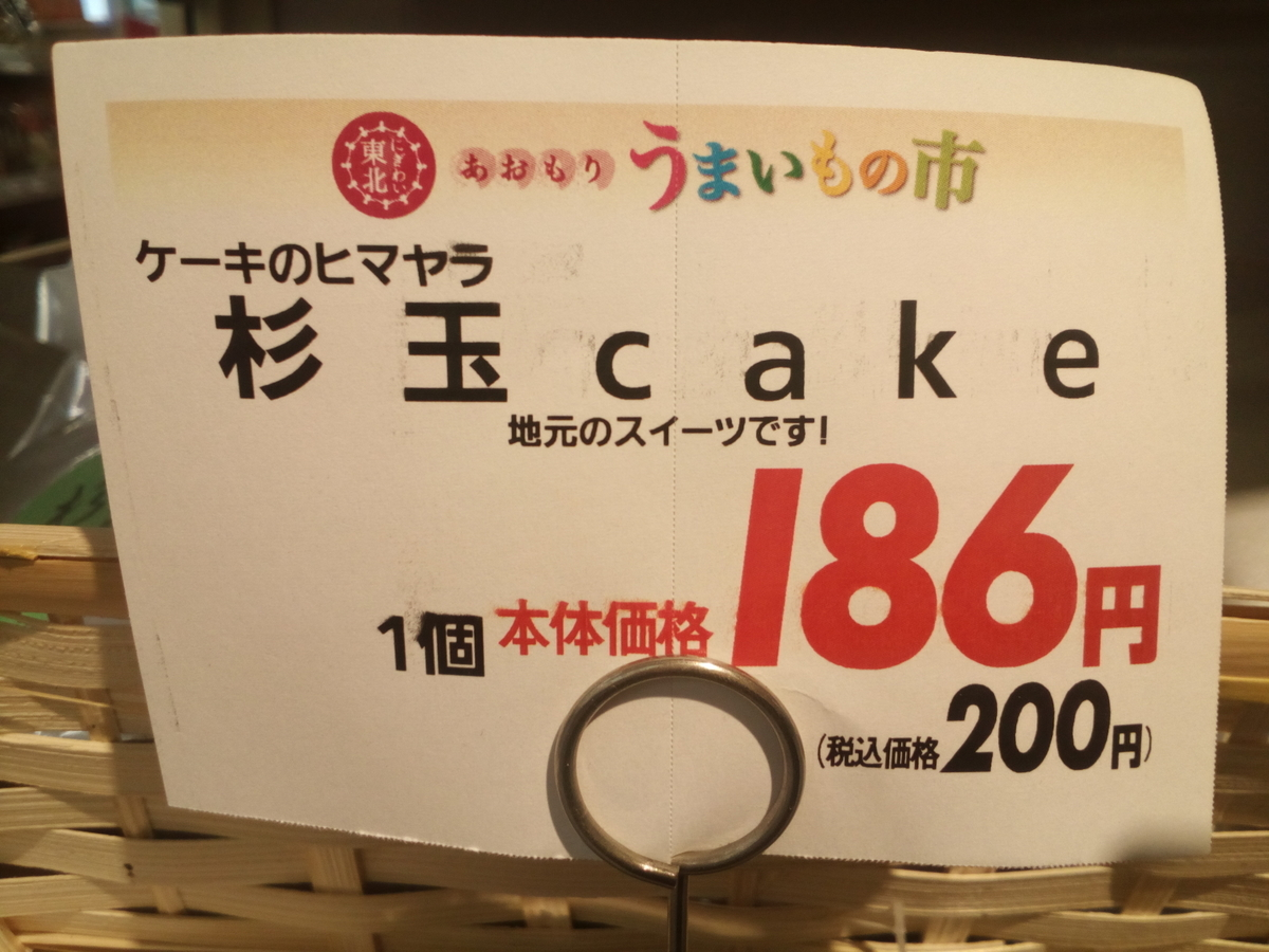 f:id:HOSHIIMO:20200703130518j:plain
