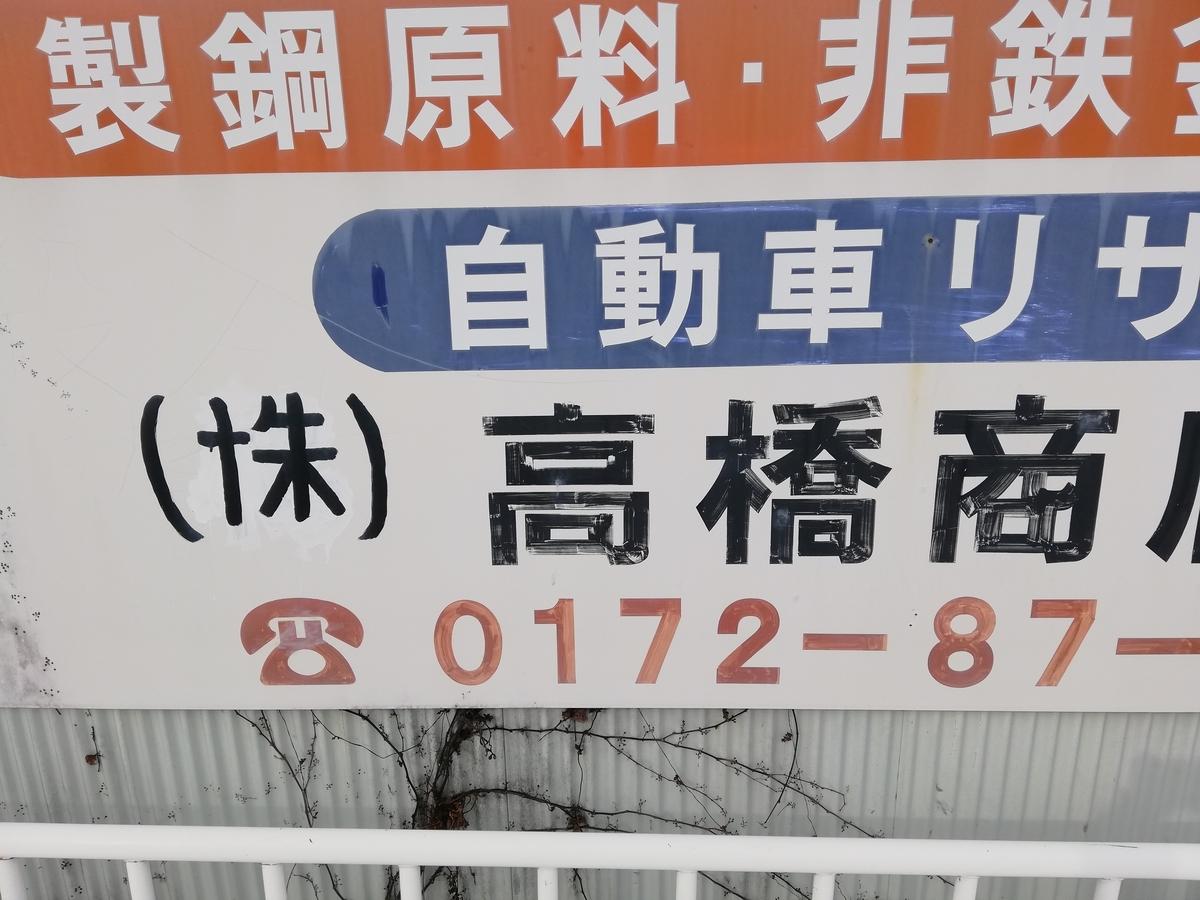 f:id:HOSHIIMO:20200703130933j:plain