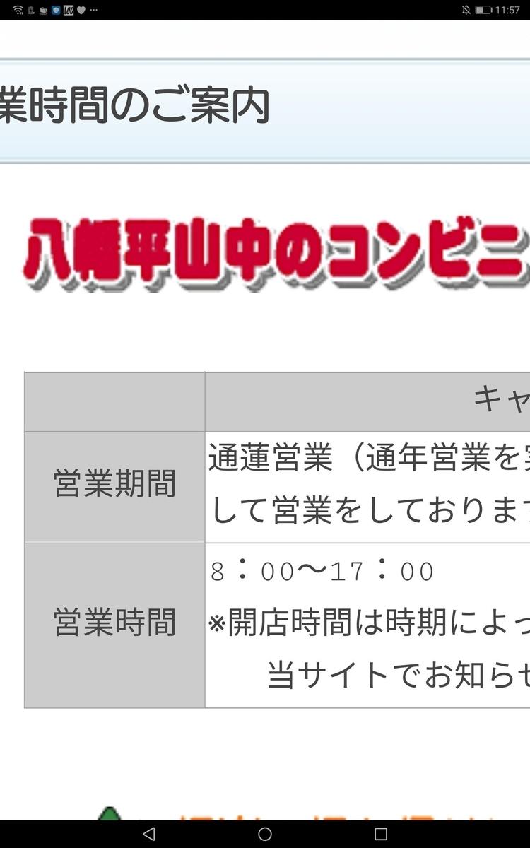 f:id:HOSHIIMO:20200703131449j:plain