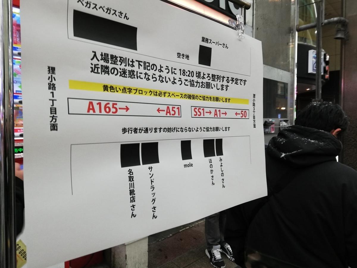 f:id:HOSHIIMO:20200703131613j:plain