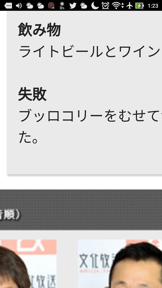 f:id:HOSHIIMO:20200703132035j:plain