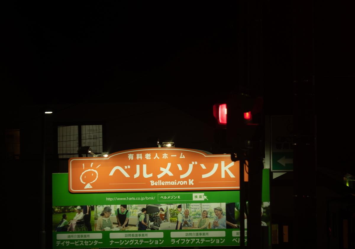 f:id:HOSHIIMO:20200703133620j:plain