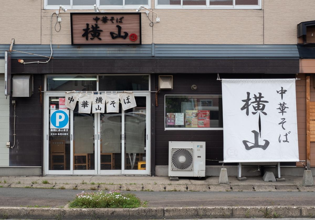 f:id:HOSHIIMO:20200717181620j:plain
