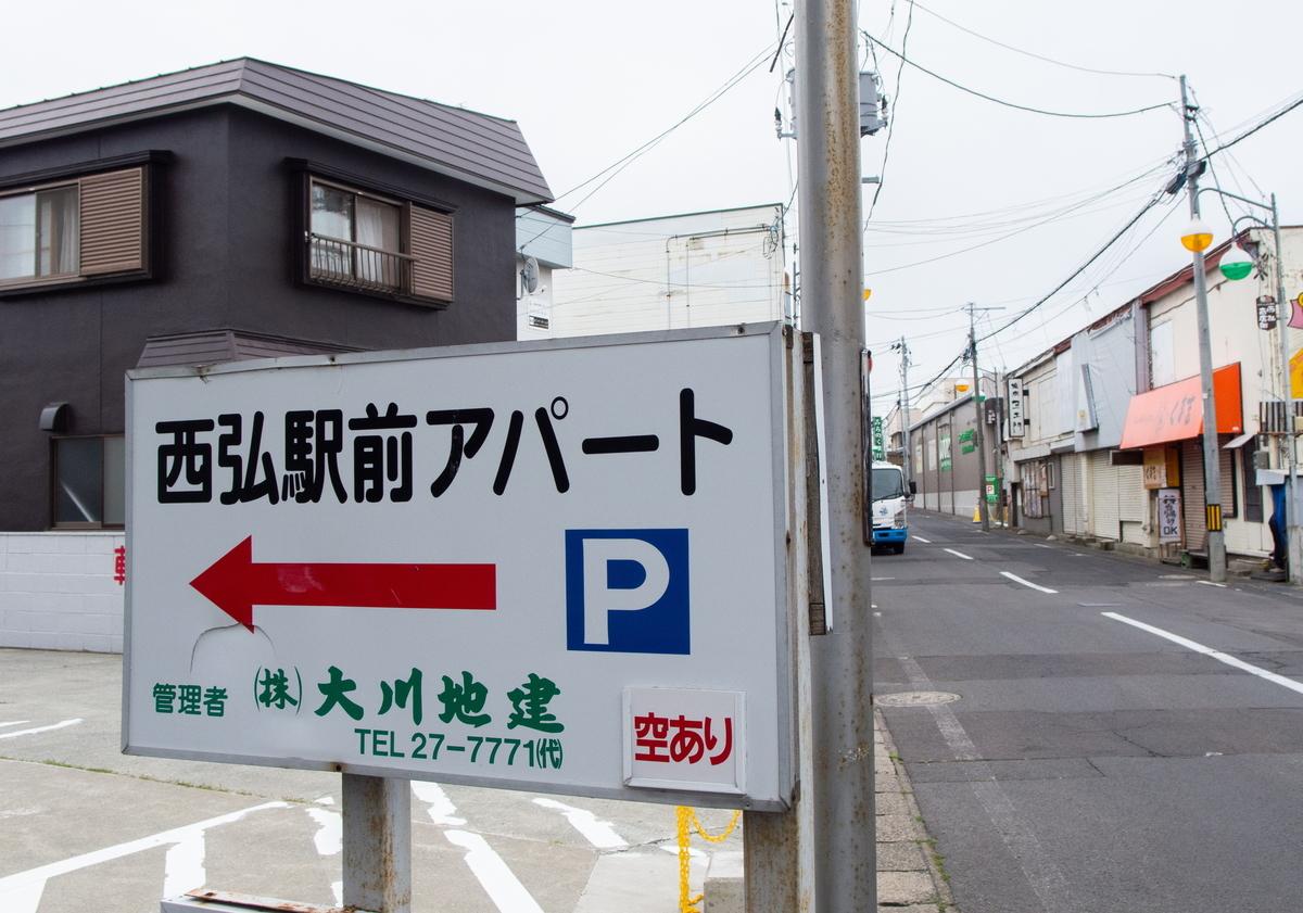 f:id:HOSHIIMO:20200718214618j:plain