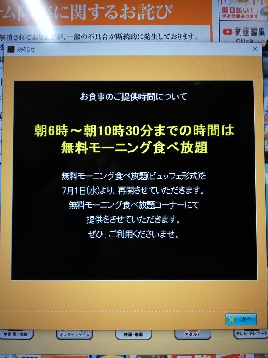f:id:HOSHIIMO:20200911073424j:plain