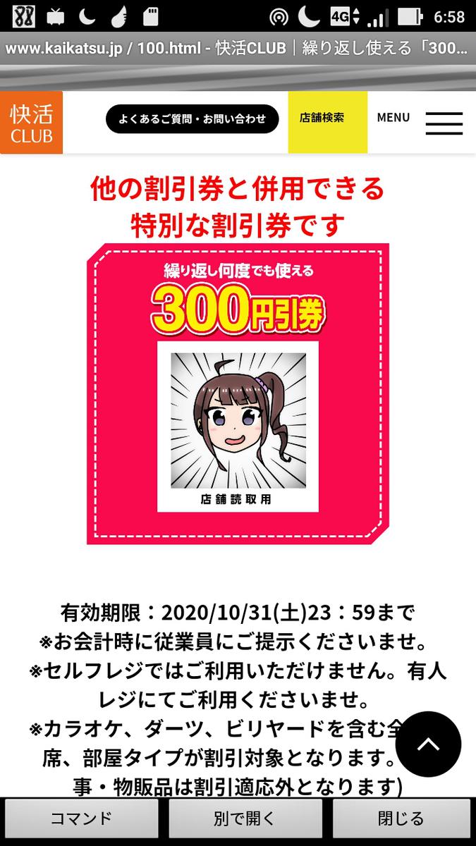 f:id:HOSHIIMO:20200911073801p:plain