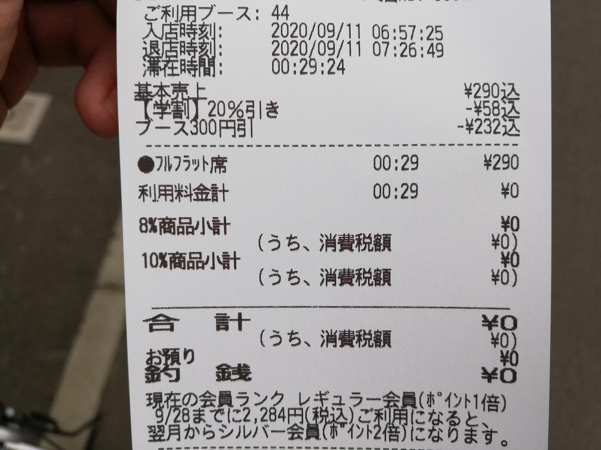 f:id:HOSHIIMO:20200911073821j:plain