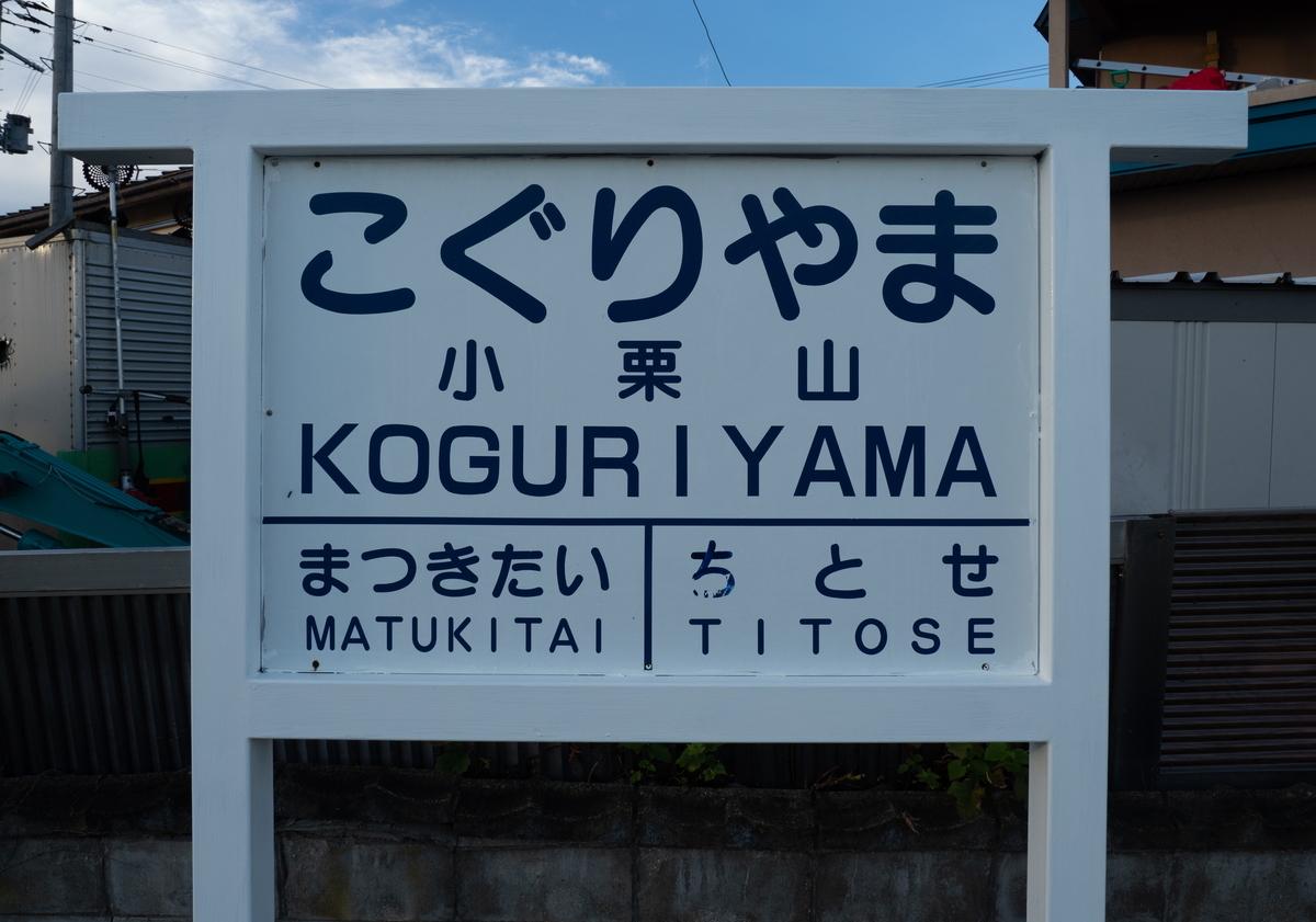 f:id:HOSHIIMO:20201013023223j:plain