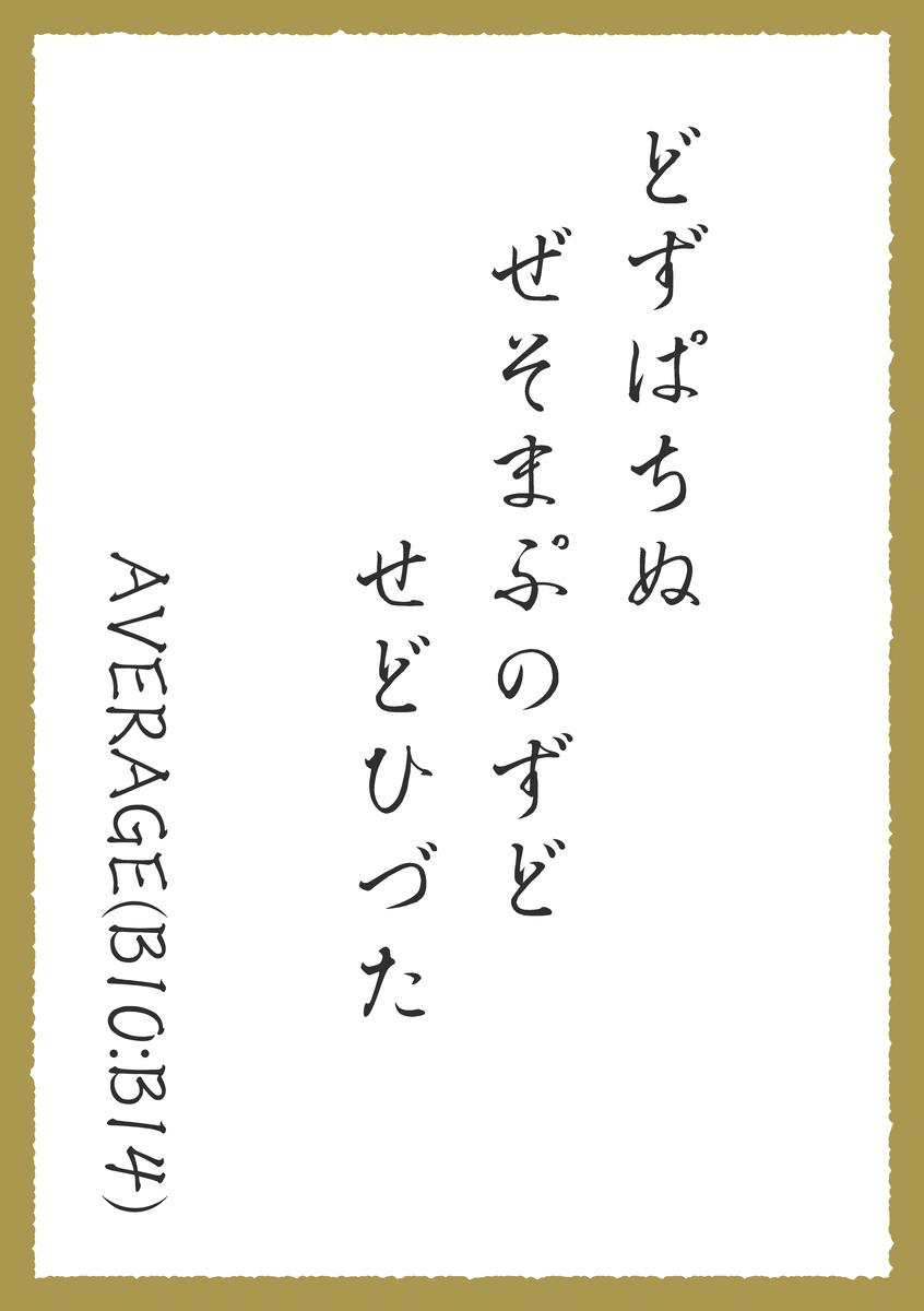 f:id:HOSHIIMO:20201020141456p:plain