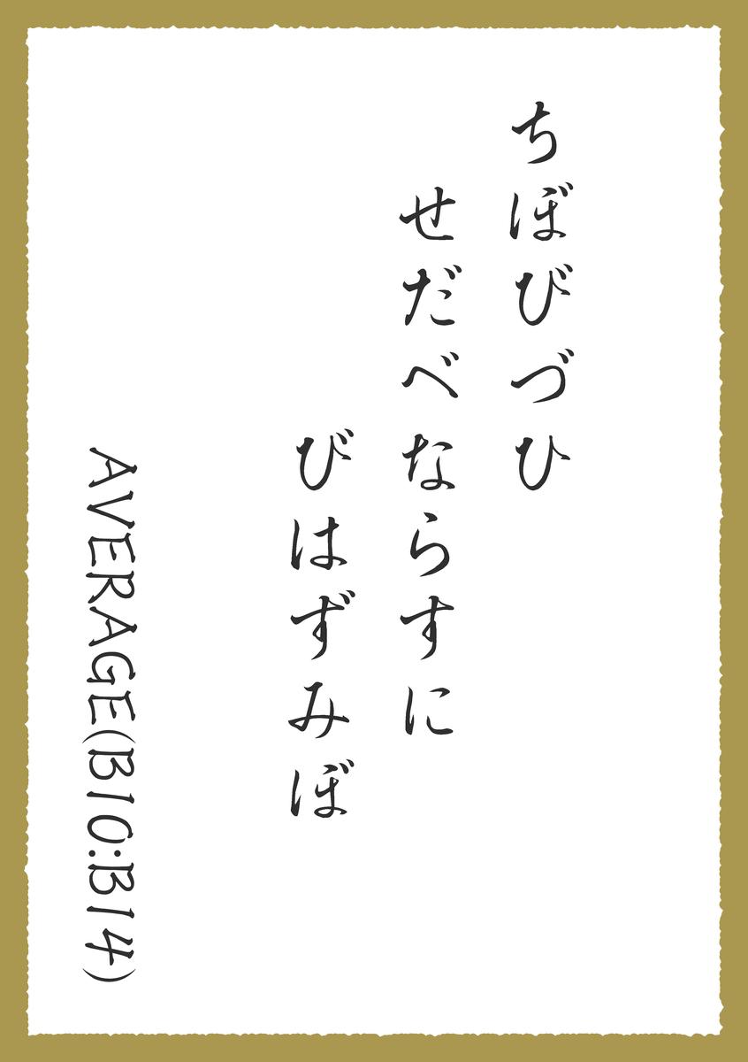 f:id:HOSHIIMO:20201020144104p:plain