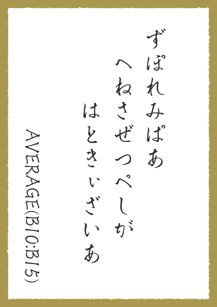 f:id:HOSHIIMO:20201020144942p:plain