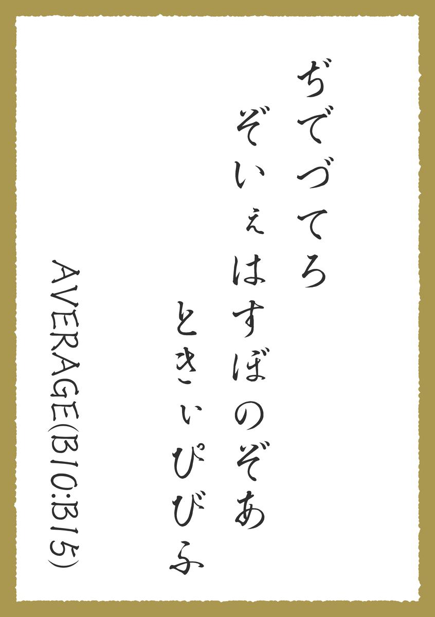 f:id:HOSHIIMO:20201020145017p:plain