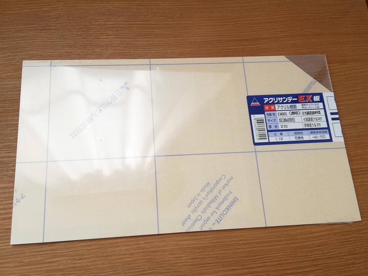 f:id:HOSHIIMO:20201113161454j:plain