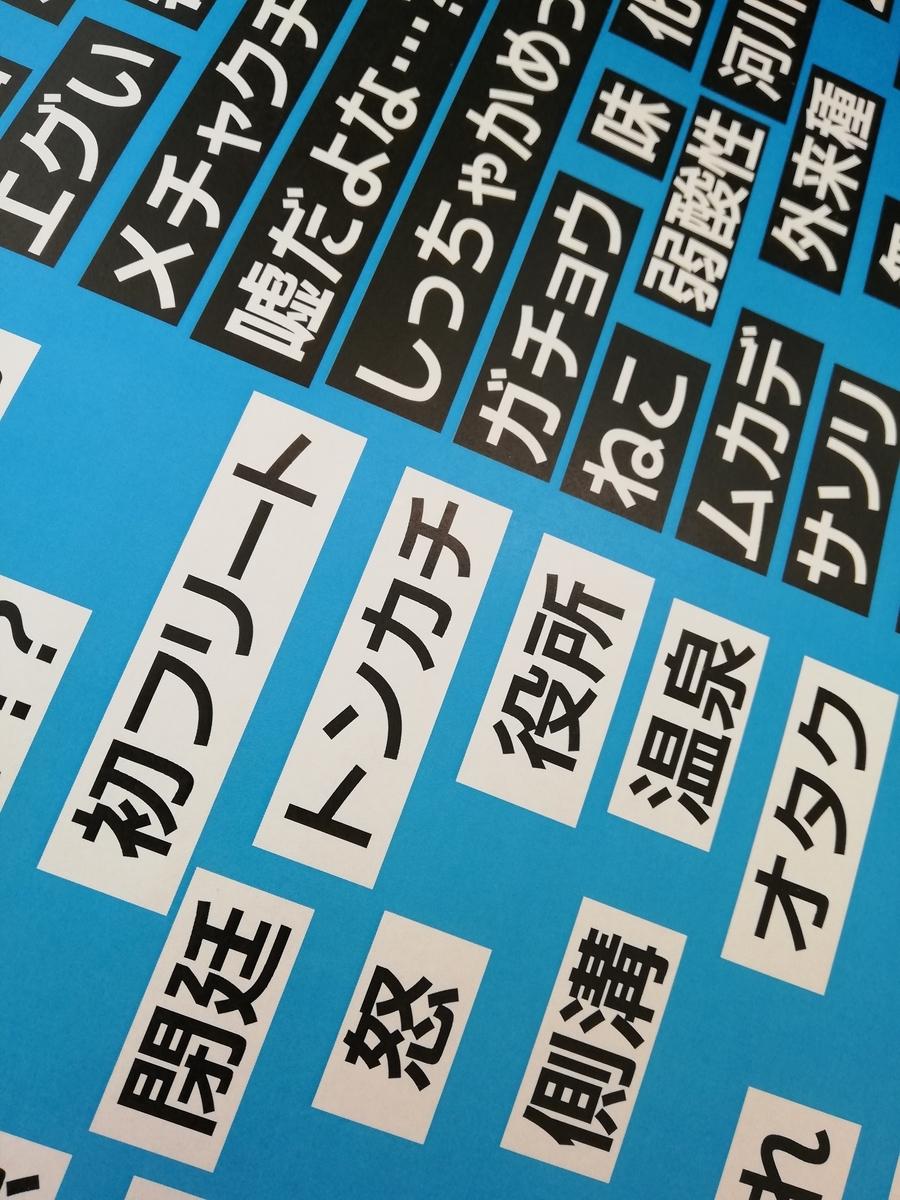 f:id:HOSHIIMO:20201113163525j:plain