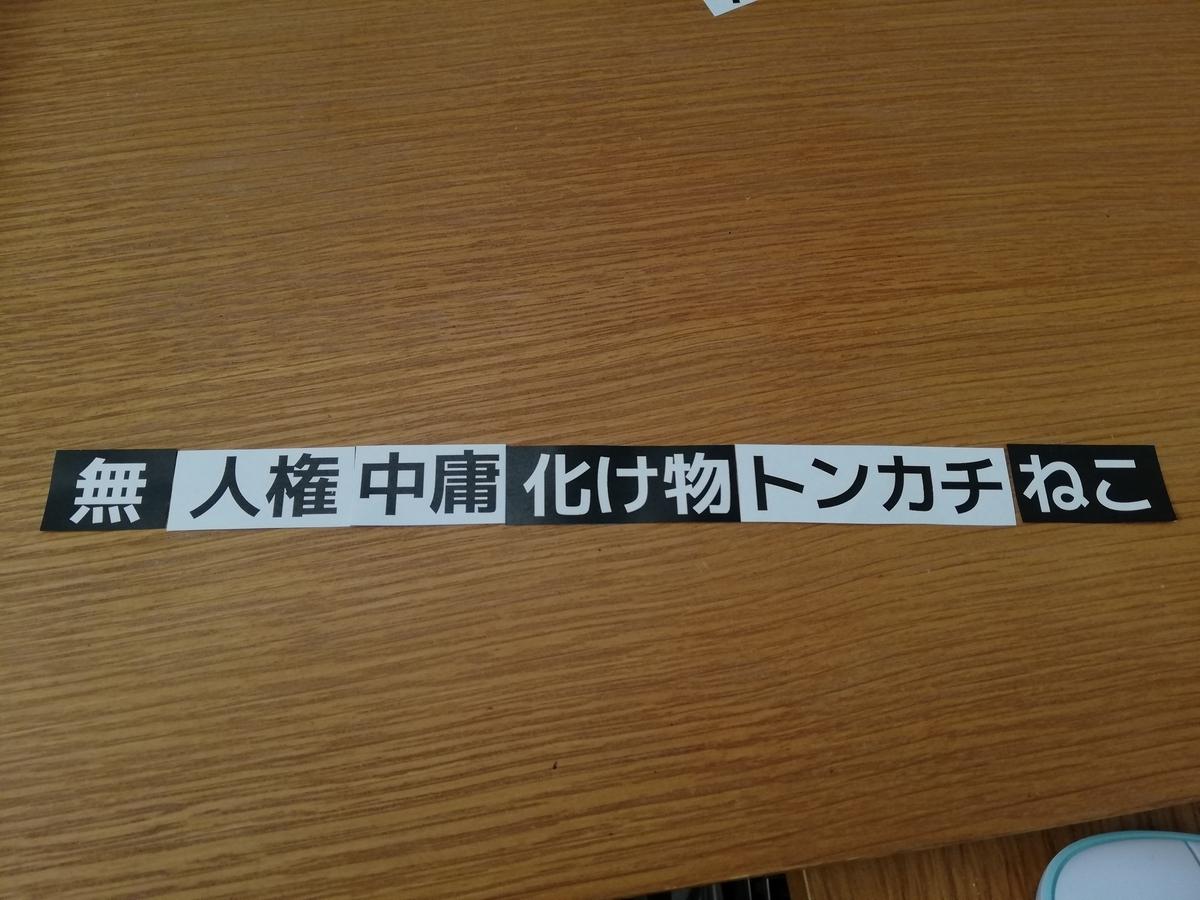 f:id:HOSHIIMO:20201113164023j:plain