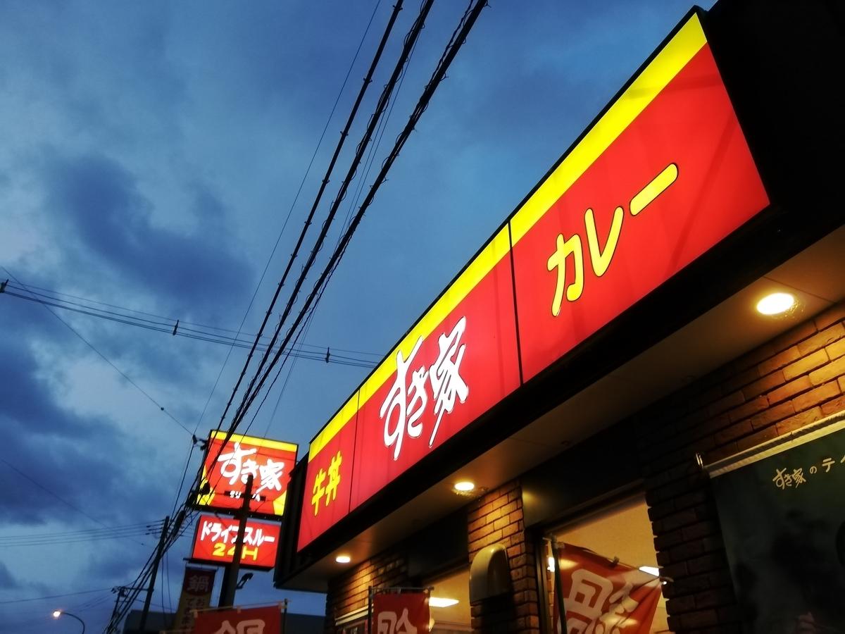 f:id:HOSHIIMO:20201120071656j:plain