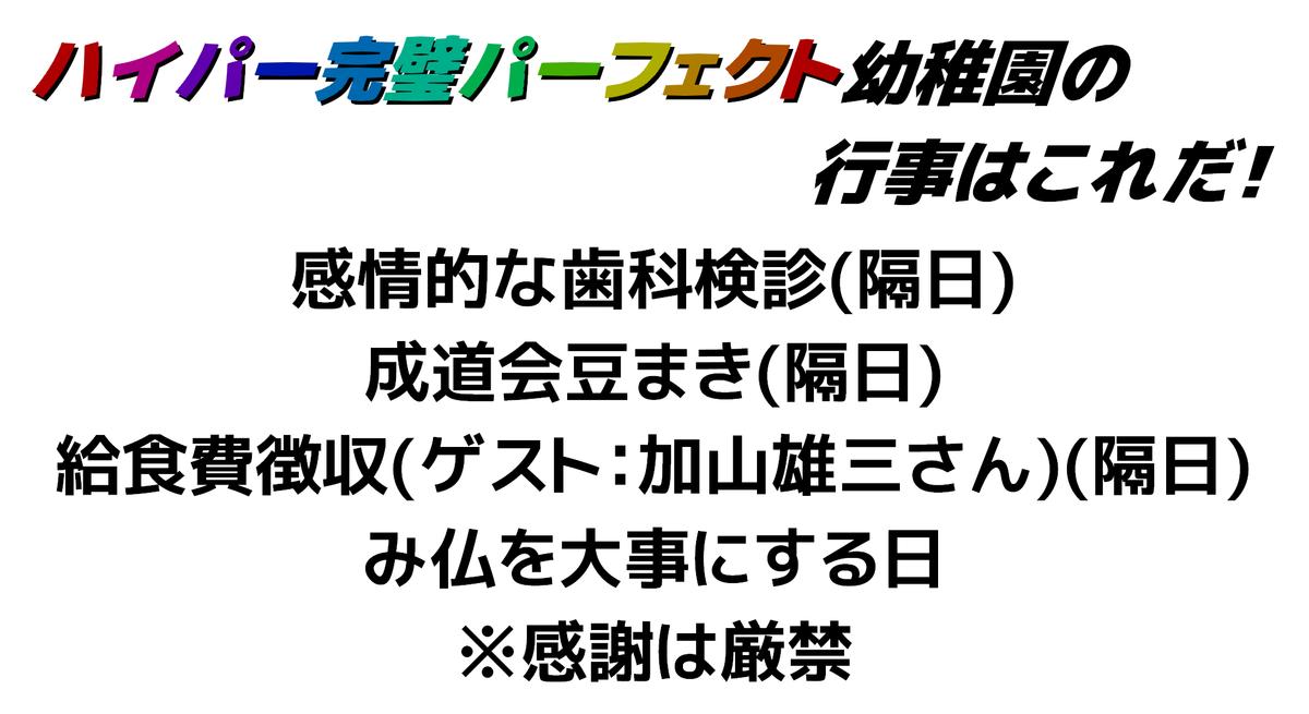 f:id:HOSHIIMO:20201204210203p:plain