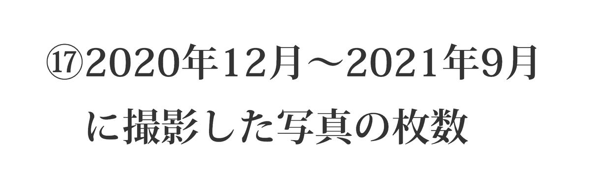 f:id:HOSHIIMO:20211002011637p:plain