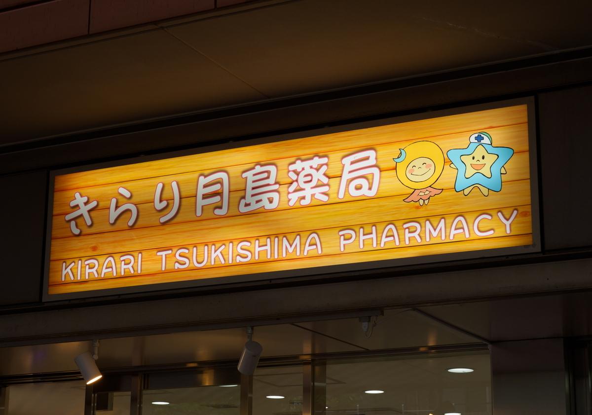 f:id:HOSHIIMO:20211005170356j:plain