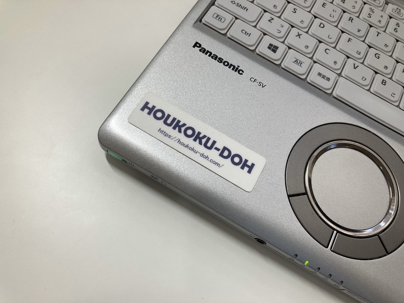 f:id:HOUKOKU-DOH:20210506051906j:plain