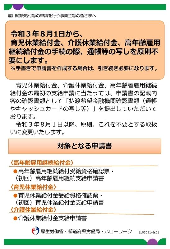 f:id:HOUKOKU-DOH:20210531113254j:plain