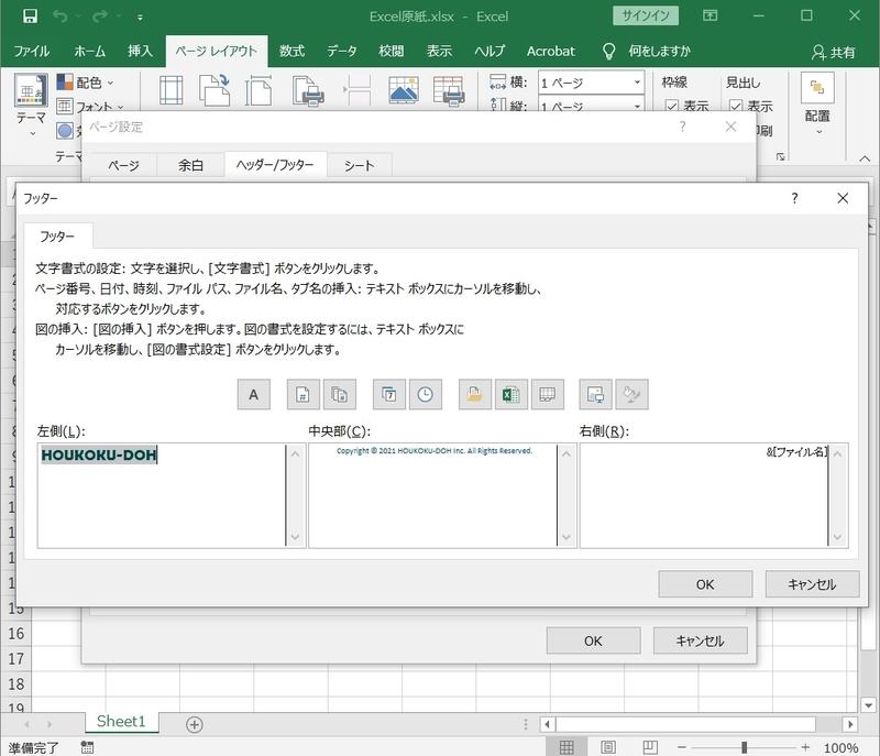 f:id:HOUKOKU-DOH:20210608160846j:plain
